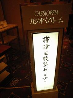 川嶋朗先生講演会1