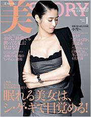 「美ストーリー」2011年1月号(光文社)体温とお灸記事