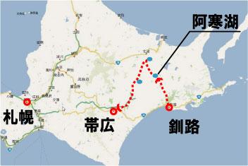 釧路から阿寒湖へ