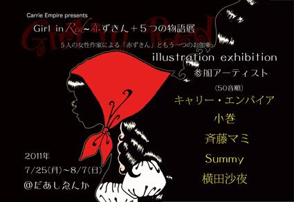 girl_in_red_s.jpg