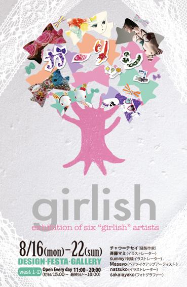 girlish-poster-ss.jpg