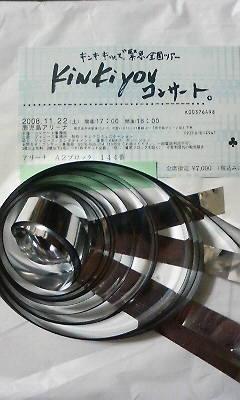22日銀テープ