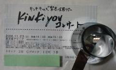 23日銀テープ