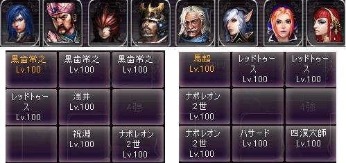 剣闘対戦61919