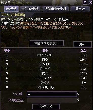 剣闘場画面2