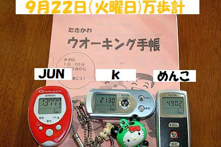 9.22(火)IMG_1116
