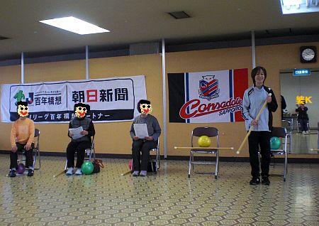 2009.10.26(月)コンサ健康教室棒使用CIMG9067