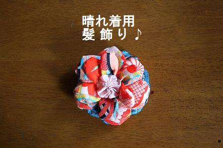 2009(H21)12.8晴れ着用髪飾りIMG_0593