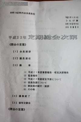 2010(H22.1.16(土)町内会新年会資料IMG_1393