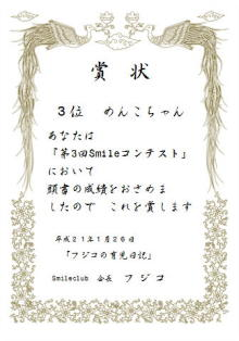 smileコンテスト3位賞状t02200314_0336048010419468443