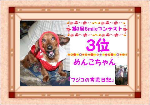 smileコンテスト3位2010(H22)2月18日