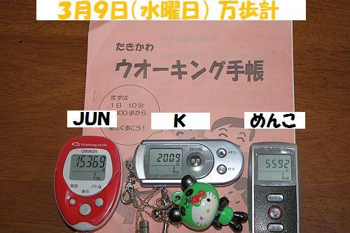 2010(H22)3月10(水)万歩計IMG_0101