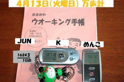 2010(H22)4.13(火)爺J万歩計IMG_1197
