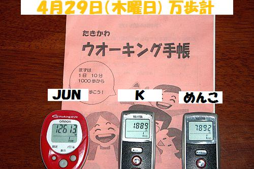 2010(H22)4月30(金)IMG_9970