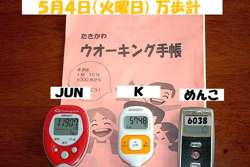 2010(H22)5月5(火)IMG_0672