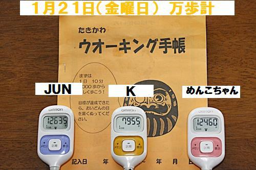 IMG_1907-20110123万歩計1月21(金)