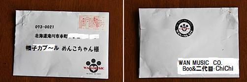 IMG_1549-20110428-tileお手紙
