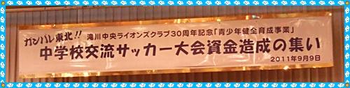 CIMG0025 - コピー-20110910