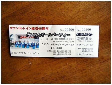 CIMG9014-20101016.jpg