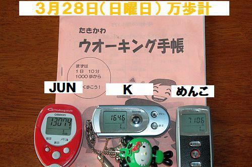 IMG_9942_20100329165445.jpg