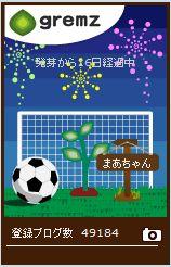 gremzワールドカップバージョン
