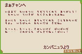 カンパニュラからの手紙