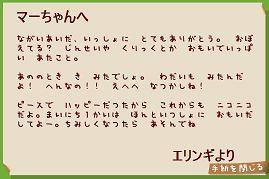 エリンギからの手紙