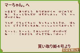 買い取り姫4号からの手紙