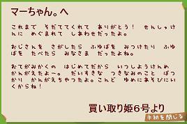買い取り姫6号からの手紙