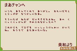 美和からの手紙