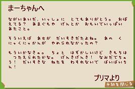 プリマからの手紙