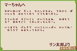 サン太郎からの手紙