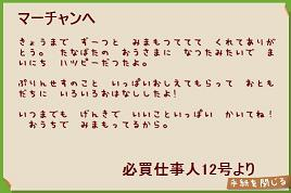 必買仕事人12号からの手紙