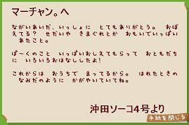 沖田ソーコ4号からの手紙
