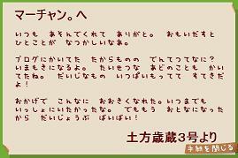 土方歳蔵3号からの手紙
