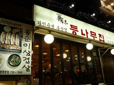 韓国一日目