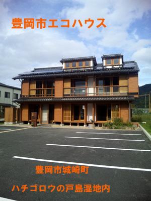 豊岡市エコハウス4.jpg