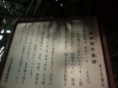 ebisu  庚申橋1111111111