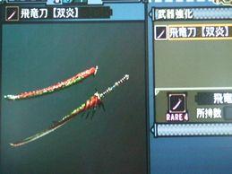 飛竜刀【双炎】