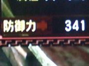 防御力341