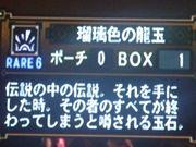 【瑠璃色の龍玉】