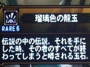 【龍玉】!