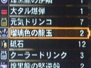 【龍玉】×2!!