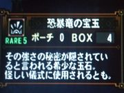 【宝】Get!