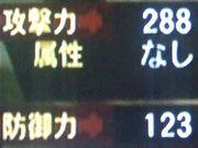 防御力「123」
