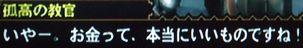 孤高の教官*8