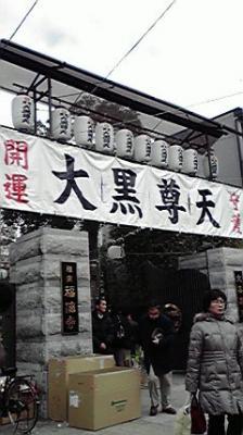 2010.1えびす 004