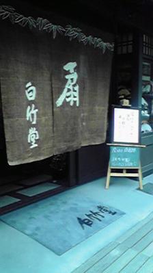 2010.3.05 京都 021