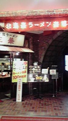 2010.3.25 北海道 011
