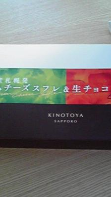 2010.3.25 北海道 003